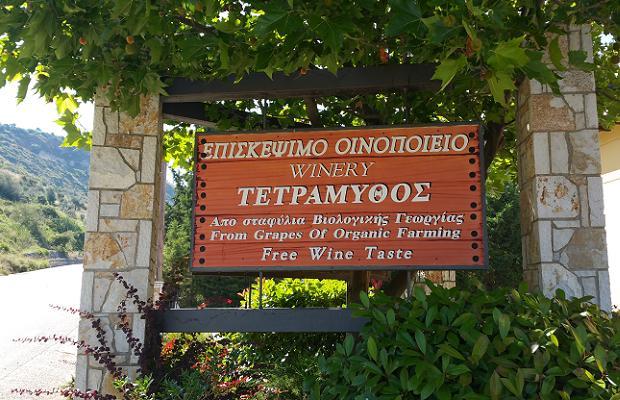 Tetramythos Winery